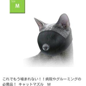 画像1: キャットマズル M (1)