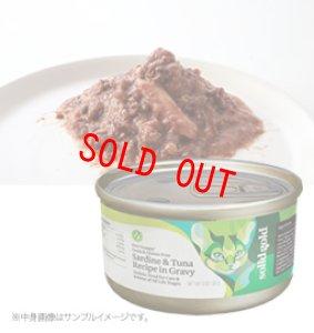 画像1: ソリッドゴールド イワシ&ツナ缶 85g (1)